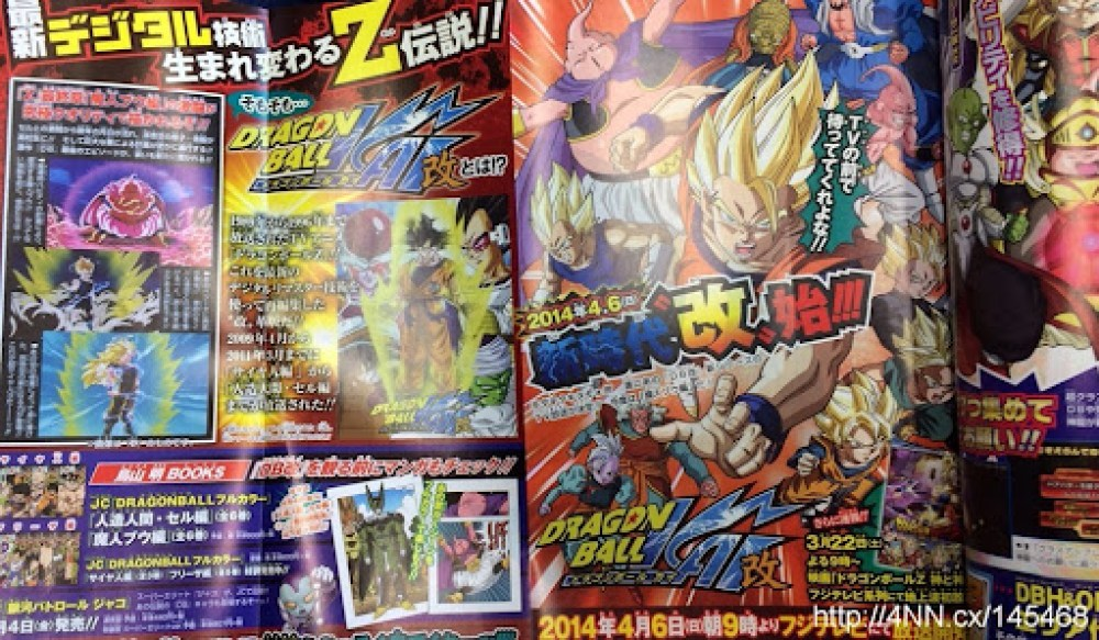Dragon_Ball_Z_Kai