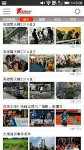 風傳媒新聞 screenshot 2