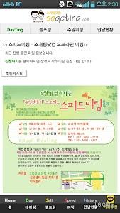 소개팅닷컴 screenshot 0