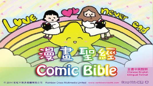 Comic Bible 漫畫聖經 Comic Jesus screenshot 6