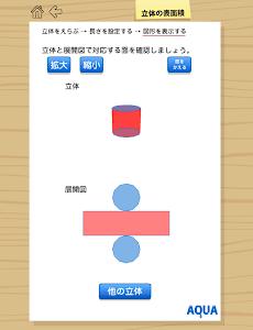 立体の表面積 さわってうごく数学「AQUAアクア」 screenshot 8