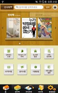 책 읽는 도시 인천 for phone screenshot 1