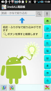 One&ALL電話帳 for Google Apps screenshot 3