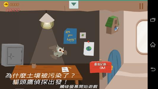 小動物大偵探 screenshot 5