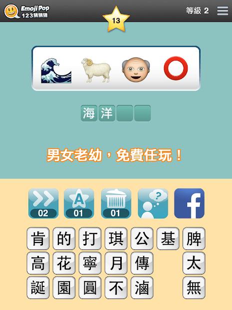 123猜猜猜™ (香港版) - Emoji Pop™ - Google Play 應用程式