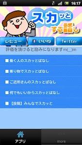 スカッとする話し screenshot 0