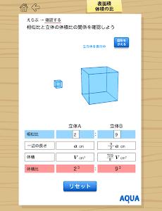 表面積・体積の比 さわってうごく数学「AQUAアクア」 screenshot 2