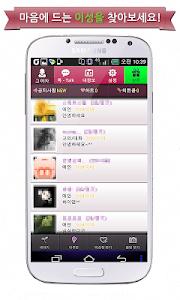 애인만들기 더 리얼 screenshot 2