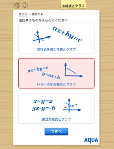 方程式とグラフ さわってうごく数学「AQUAアクア」 screenshot 1
