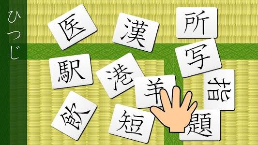 Japanese-kanji3 screenshot 12