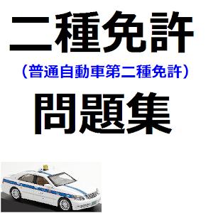 普通自動車第二種免許問題集