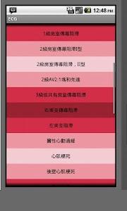 心電圖心電圖類型 (ECG Types) screenshot 1