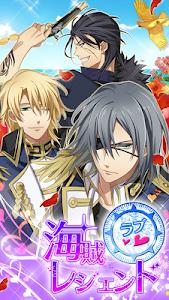 海賊★ラブレジェンド screenshot 0