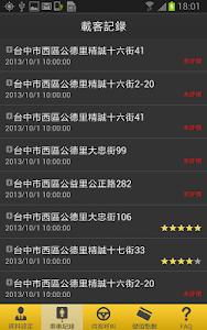 搖搖小黃 Shake Taxi 司機版 screenshot 2