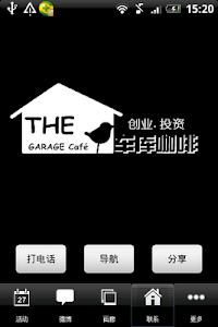 车库咖啡 screenshot 0