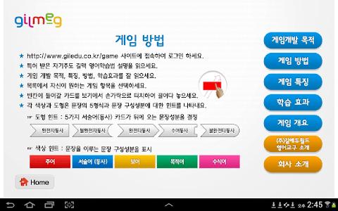 특허받은 길맥 영어문장 유형 익히기 -영어어순, 영작문 screenshot 11