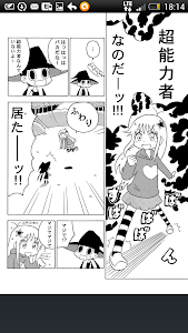 魔法使いの歌歌い / 内海まりお screenshot 1