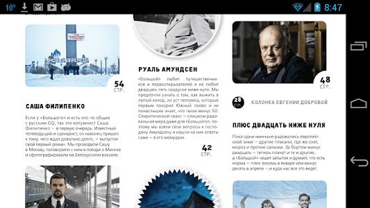 """Журнал """"Большой"""" screenshot 1"""