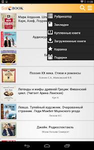 Аудиокниги - SaleBook screenshot 17