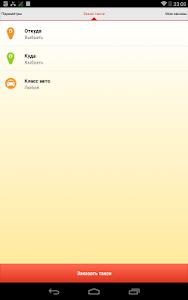 444444 Такси Город F  г.Семей screenshot 1