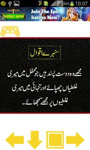 Sunehray Iqwal screenshot 5