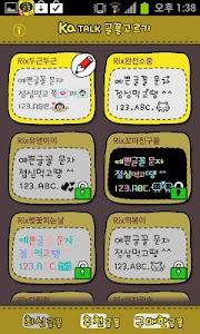 카톡글꼴_Rix두근두근 screenshot 2