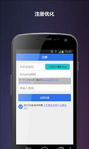 天涯社区-微论 screenshot 6