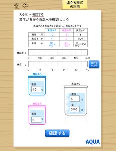連立方程式の利用 さわってうごく数学「AQUAアクア」 screenshot 7