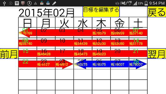 家計簿 screenshot 15