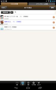 電子書籍・コミックリーダーebiReaderforOS2.X screenshot 14