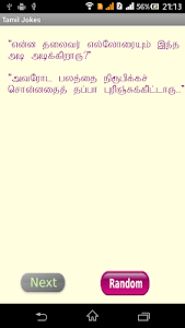 Tamil Jokes screenshot 0