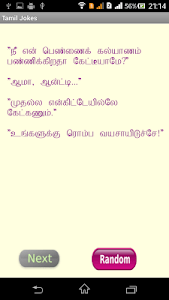 Tamil Jokes screenshot 1