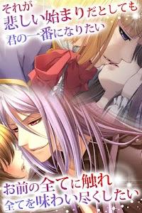 PLATONIC BLOOD【女性向け乙女恋愛ゲーム】 screenshot 1