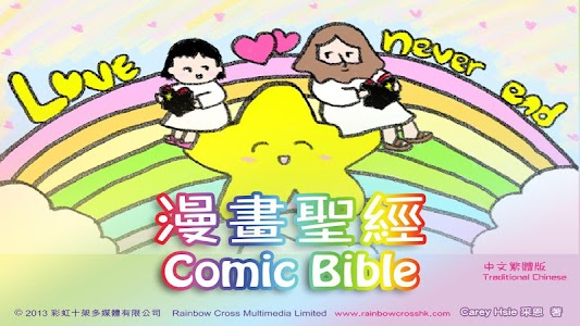 漫畫聖經 繁體中文 comic bible full screenshot 0