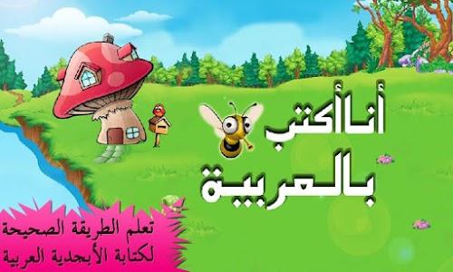 Arabic Writing : Ana Auktub screenshot 0