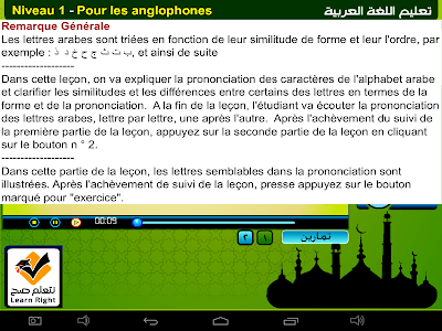 Enseignement de l'arabe screenshot 2