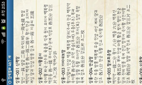 Bangyakhappyeon (gan) screenshot 1