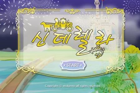 루미키즈 유아동화 : 신데렐라(무료) screenshot 8