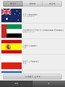 세계국기 - 만국기 screenshot 2
