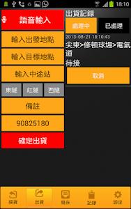 FAST TAXI HK Driver screenshot 2