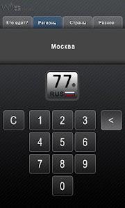 Мигалки - узнай кто едет screenshot 3