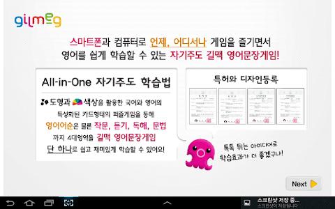 특허받은 길맥 영어문장 게임-초등영어필수 문장 습득 screenshot 10