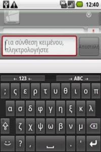 Greek Language Pack screenshot 1