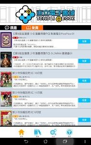 東立電子書城 screenshot 7