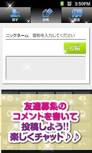 あげぽよBBS -チャットで友達募集無料掲示板- screenshot 1