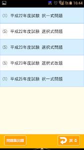 傾向と対策 社会保険労務士試験 screenshot 6