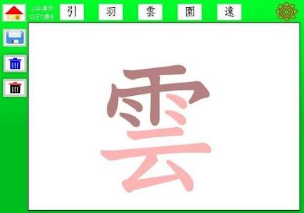 2年漢字なぞり書き screenshot 1