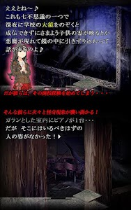 廃校の七不思議 screenshot 14