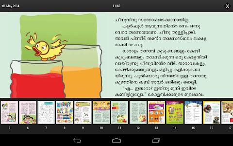 Champak Malayalam screenshot 0