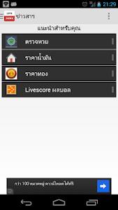 ข่าวสาร screenshot 3